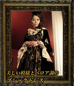 美しい模様とベロア調のゴシックドレス