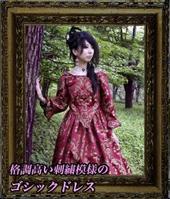 格調高い刺繍模様のゴシックドレス